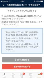 ネイティブキャンプ 退会 8