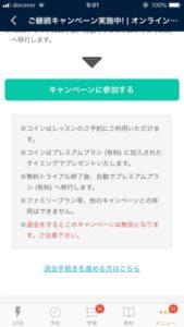 ネイティブキャンプ 退会 7
