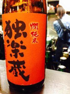 日本酒 旨味 おすすめ 燗 独楽蔵