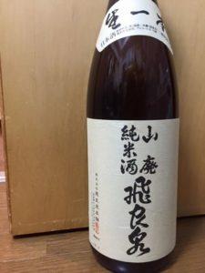 日本酒 ランキング 2019 飛良泉