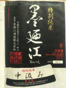 日本酒 ランキング 2019 墨の江