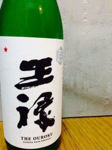 日本酒 ランキング 2019