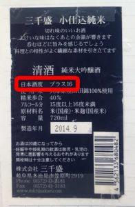 日本酒 ランキング 辛口 三千盛 ラベル2