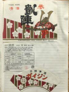 日本酒 ランキング 2019 凱陣