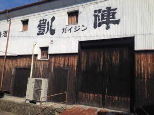 日本酒 ランキング 2019 凱陣1