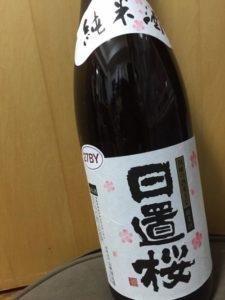 日本酒 ランキング 2019 日置桜