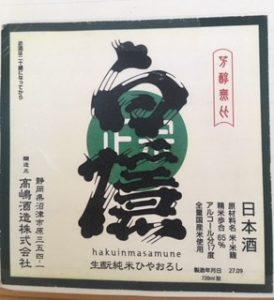 日本酒 女性 おすすめ 白隠