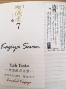 日本酒 女性 おすすめ kagiya
