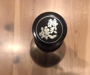 日本酒 銘柄 べんてん キャップ2