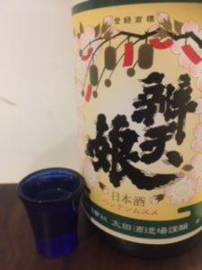 日本酒 銘柄 べんてん 常温ちょこ