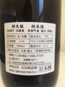 日本酒 銘柄 べんてん 裏ラベル