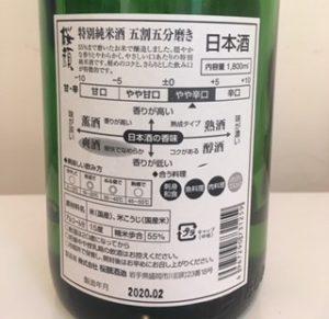 日本酒 銘柄 桜顔 裏ラベル