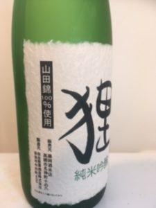 日本酒 銘柄 正面2