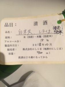 日本酒 銘柄 白木久 札ラベル