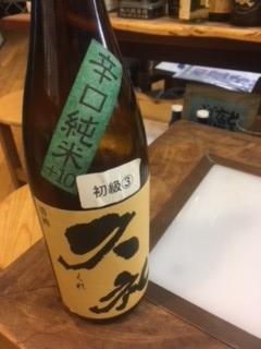 日本酒 銘柄 種類 あい2