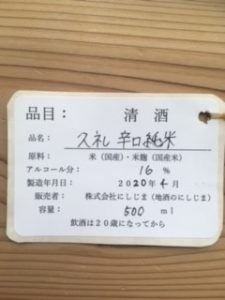 日本酒 銘柄 種類 くれい タグ