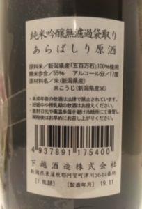 日本酒 銘柄 種類 ラベル