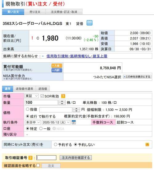 コロナ 株 狙い目 証券3