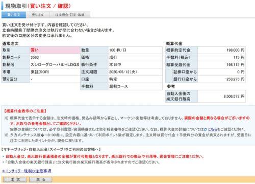 コロナ 株 狙い目 証券4