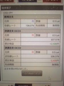 fx ドル円 OCO1