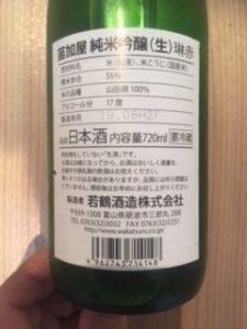 日本酒 銘柄 種類 のうかや 裏ラベル