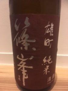 日本酒 銘柄 種類 篠峯 ラベル
