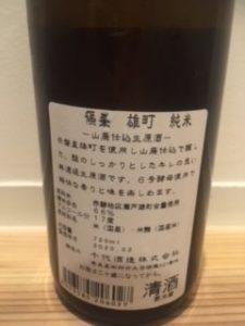 日本酒 銘柄 種類 篠峯 ura