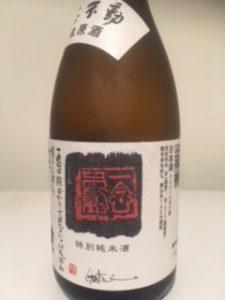 日本酒 銘柄 種類 一念 ラベル刻印アップ