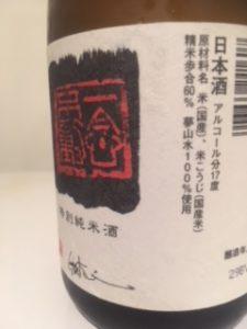 日本酒 銘柄 種類 一念 右ラベル