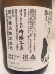 日本酒 銘柄 種類 一念 左ラベル