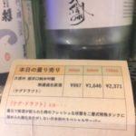 日本酒 銘柄 種類 大信州 kegu