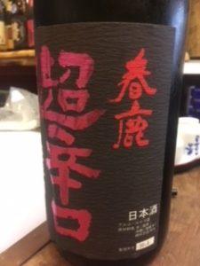日本酒 銘柄 種類 春鹿 右ラベル