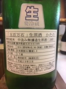 日本酒 銘柄 種類 裏ラベル