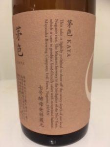 日本酒 銘柄 種類 ラベルやや左