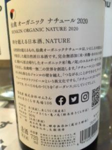 日本酒 銘柄 種類 仙禽 label oppo