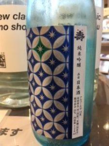 日本酒 銘柄 種類 磐城壽ラベル右