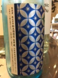 日本酒 銘柄 種類 磐城壽ラベル左