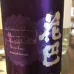 日本酒 銘柄 種類 花巴瓶ラベル正面