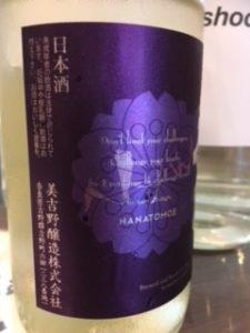 日本酒 銘柄 種類 花巴hidari