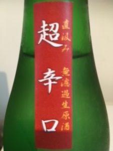 日本酒 銘柄 種類 超辛口