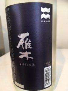日本酒 銘柄 種類 雁木MIGI