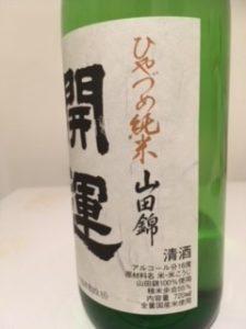 日本酒 銘柄 種類 label right