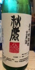 日本酒 銘柄 種類 秋鹿ラベル正面