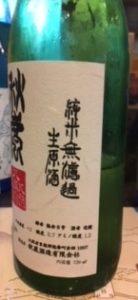 日本酒 銘柄 種類 秋鹿右