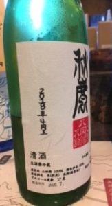 日本酒 銘柄 種類 秋鹿左