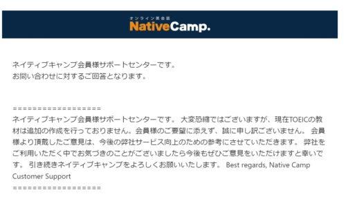 ネイティブキャンプ toeic 回答1