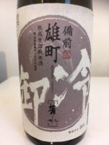 日本酒 銘柄 正面