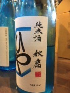 日本酒 銘柄 種類 あきしか右