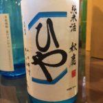 日本酒 銘柄 種類 あきしか正面