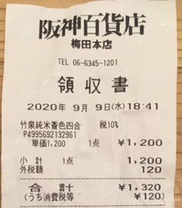 日本酒 銘柄 種類 レシート